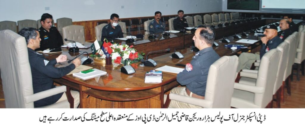 DIG Hazara Range Meeting with DPO's